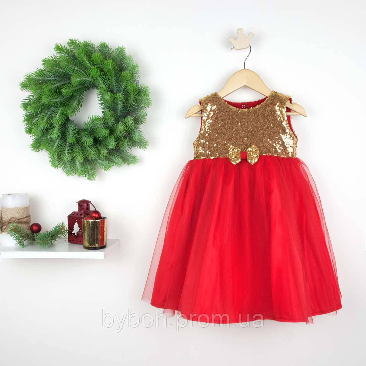 Платье золотое с красной юбкой