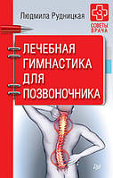 Лечебная гимнастика для позвоночника. Советы врача. Рудницкая Л.