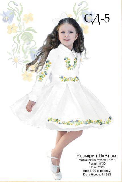 Дитяча вишита сукня (заготівля) 2-10 років - НАРОДНИЙ РИНОК в Луцке f01fa90a53049