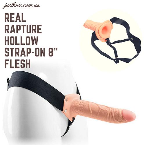 "Полый cтрапон унисекс Real Rapture Hollow Strap-On 8"" Flesh"