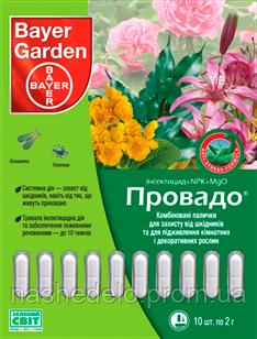 Инсектицид Провадо 20 гр. Bayer Garden
