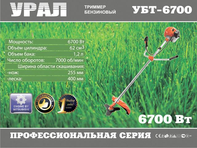 Мотокоса Урал УБТ-6700 4 ножа, 3 катушки, 2 ремня