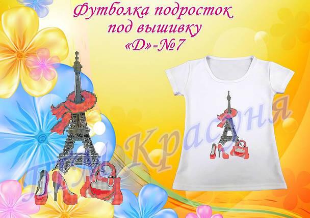 ПФД-7 Подростковая футболка- заготовка под вышивку для девочки, фото 2