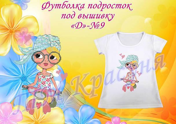 ПФД-9 Подростковая футболка- заготовка под вышивку для девочки, фото 2