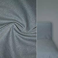 Мебельная обивочная ткань синяя в мелкие квадраты ш.142
