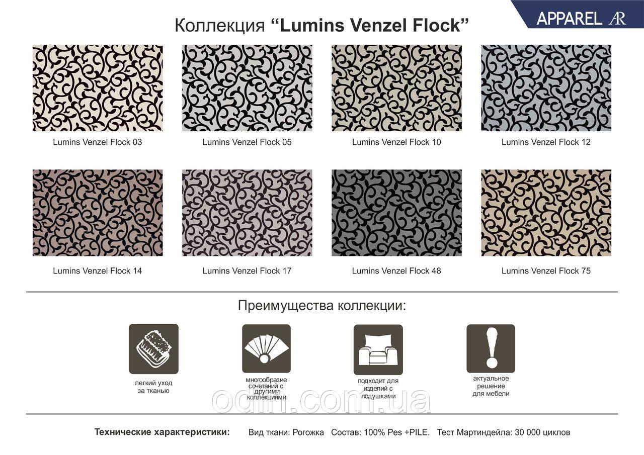 Ткань Люминс Флок Вензель (Lumins Flock Venzel) микро рогожка ширина 1,4 м.п.