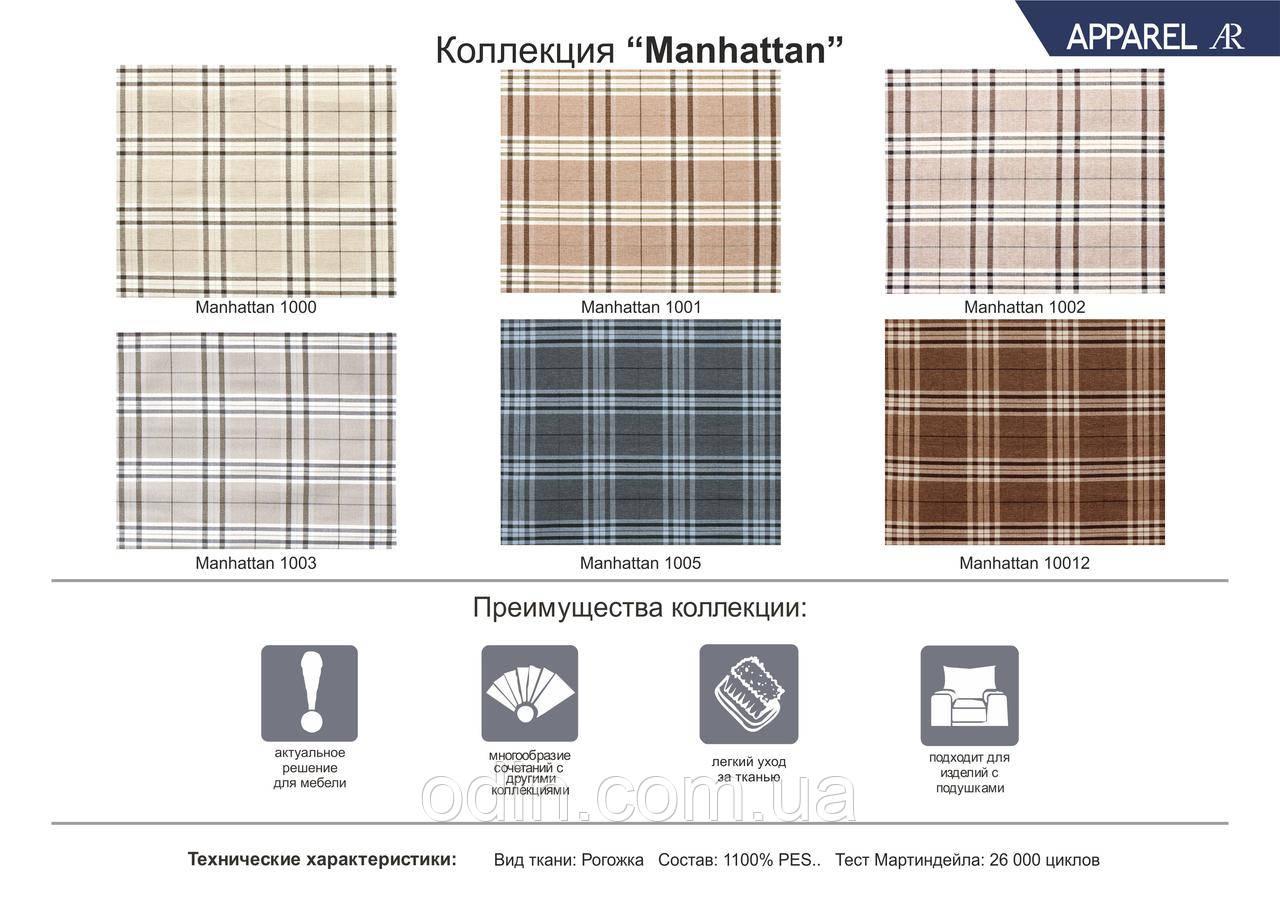 Ткань Манхеттен (Manhatten) микро рогожка ширина 1,4 м.п.