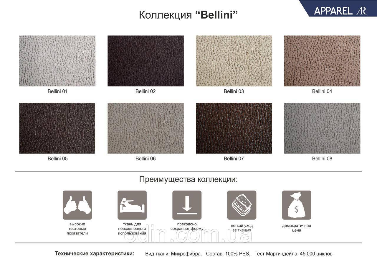 Ткань Беллини (Bellini) микрофибра ширина 1,4 м.п.