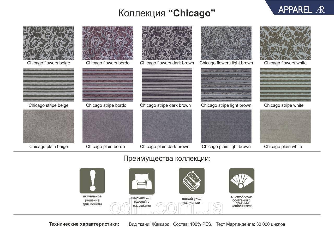 Ткань Чикаго (Chicago) жаккард ширина 1,4 м.п.