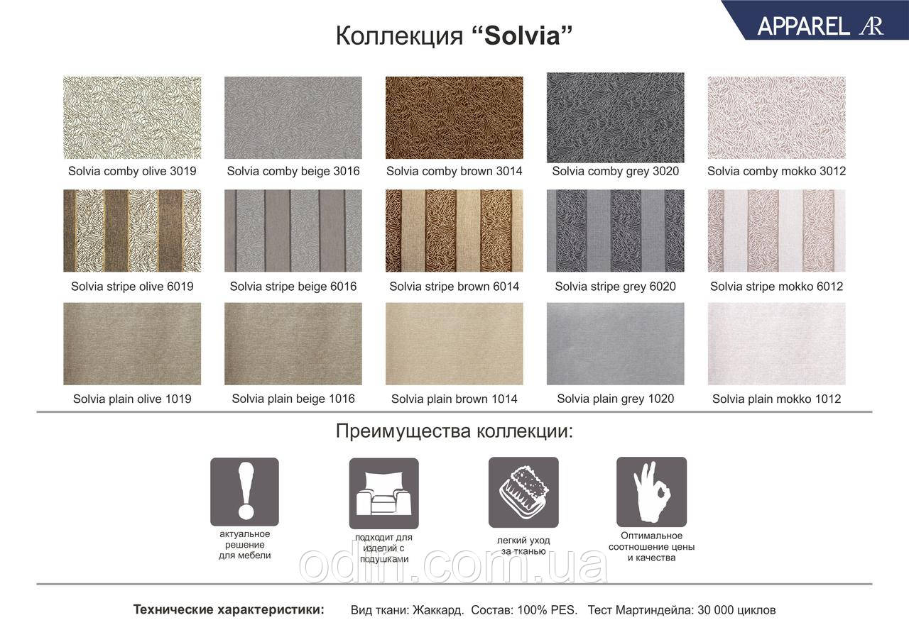Ткань Сольвия (Solvia) жаккард ширина 1,4 м.п.
