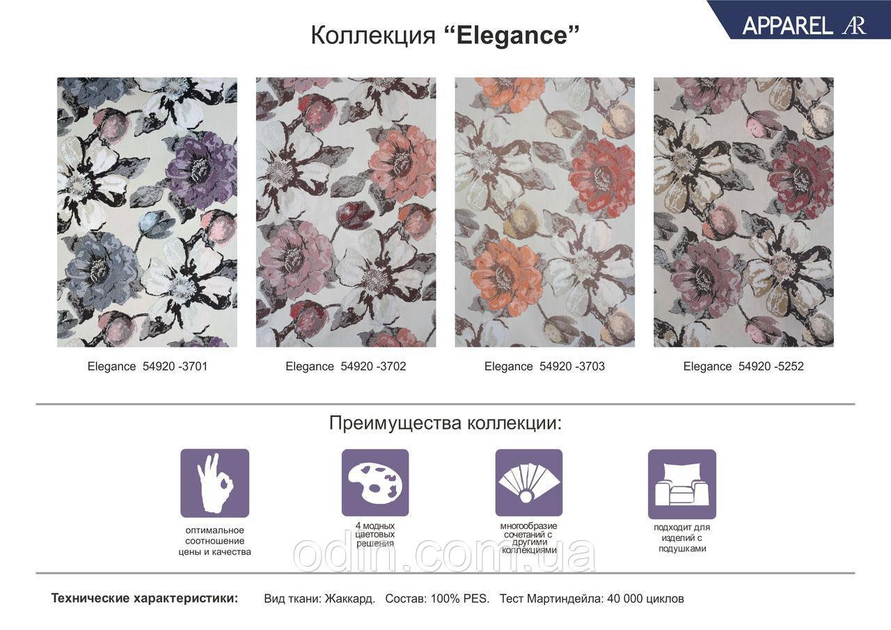 Ткань Элеганс (Elegance) жаккард ширина 1,4 м.п.