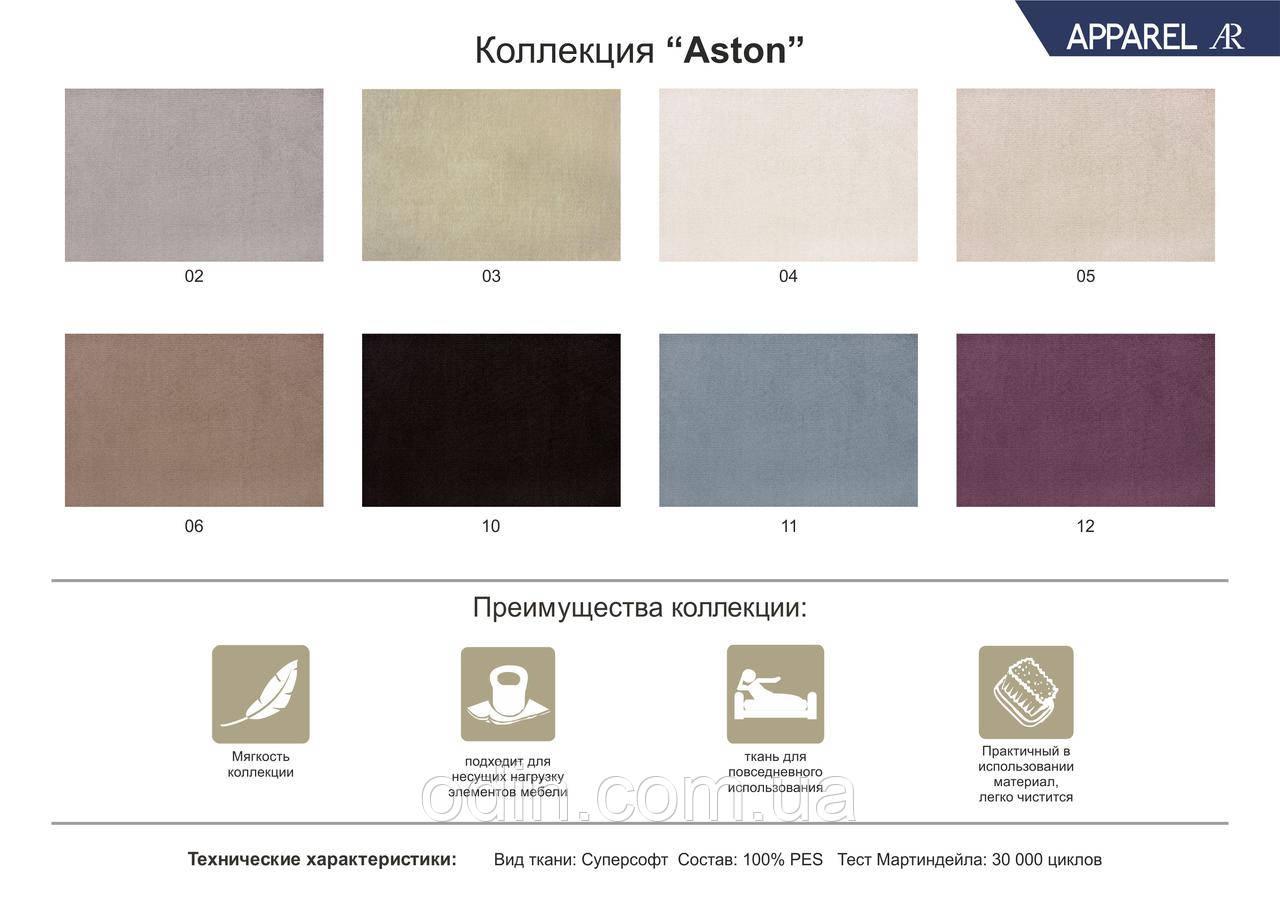 Ткань Астон (Aston) супер софт ширина 1,4 м.п.