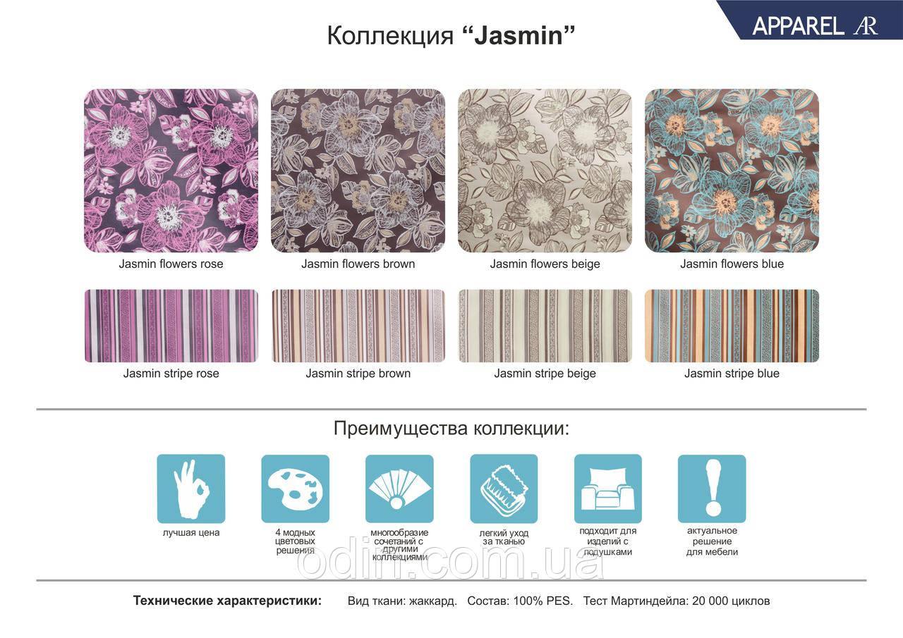 Ткань Жасмин (Jasmin) жаккард ширина 1,4 м.п.