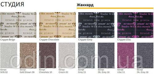 Ткань Студия (Studiya) жаккард ширина 1,4 м.п.