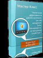 Видеозапись мастер-класса «Увеличение эффективности работы компании» 1.0 (Almeza)