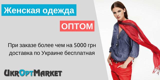 dfb99d723571 Однако проблема решаема – у нас вы можете найти большой ассортимент  высококачественных товаров по низким ценам. Доступная женская одежда оптом  ...