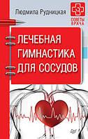 Лечебная гимнастика для сосудов. Советы врача. Рудницкая Л.