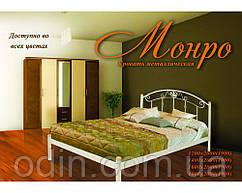 Кровать Монро (Металл Дизайн)