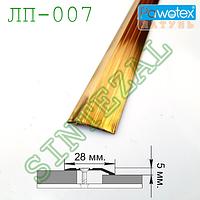 Латунный порожек PAWOTEX с перепадом высоты 5 мм.