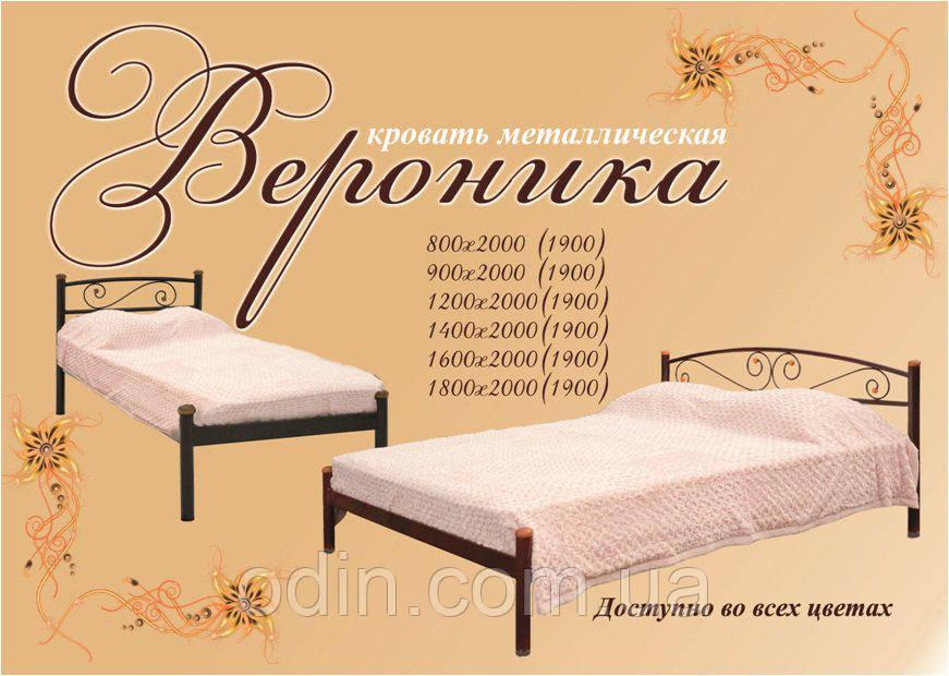 Кровать Вероника (Металл Дизайн)