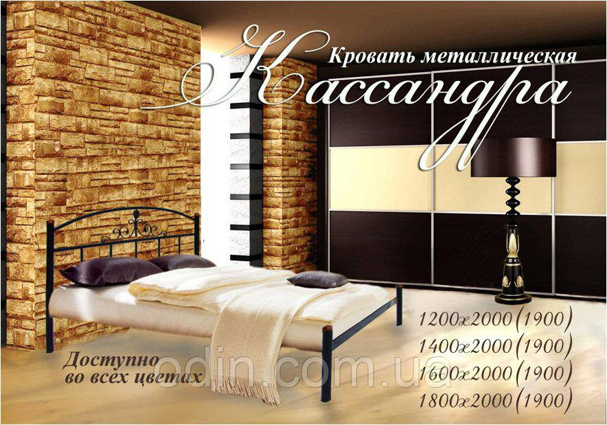 Кровать Кассандра (Металл Дизайн)
