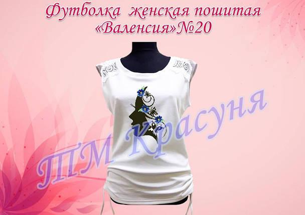 Валенсия-20. Футболка женская под вышивку нитками или бисером, фото 2