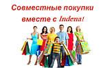 Cовместные покупки с INDENA