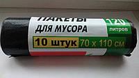Мусорный пакет 120 л. 10 шт.  плотные