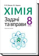 Хімія. 8 клас. Задачі та вправи. Попель П.П. Крикля Л.С.