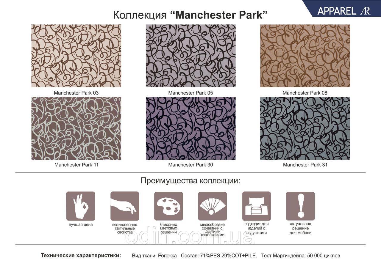 Ткань Манчестер Парк (Manchester Park) рогожка ширина 1,4 м.п.