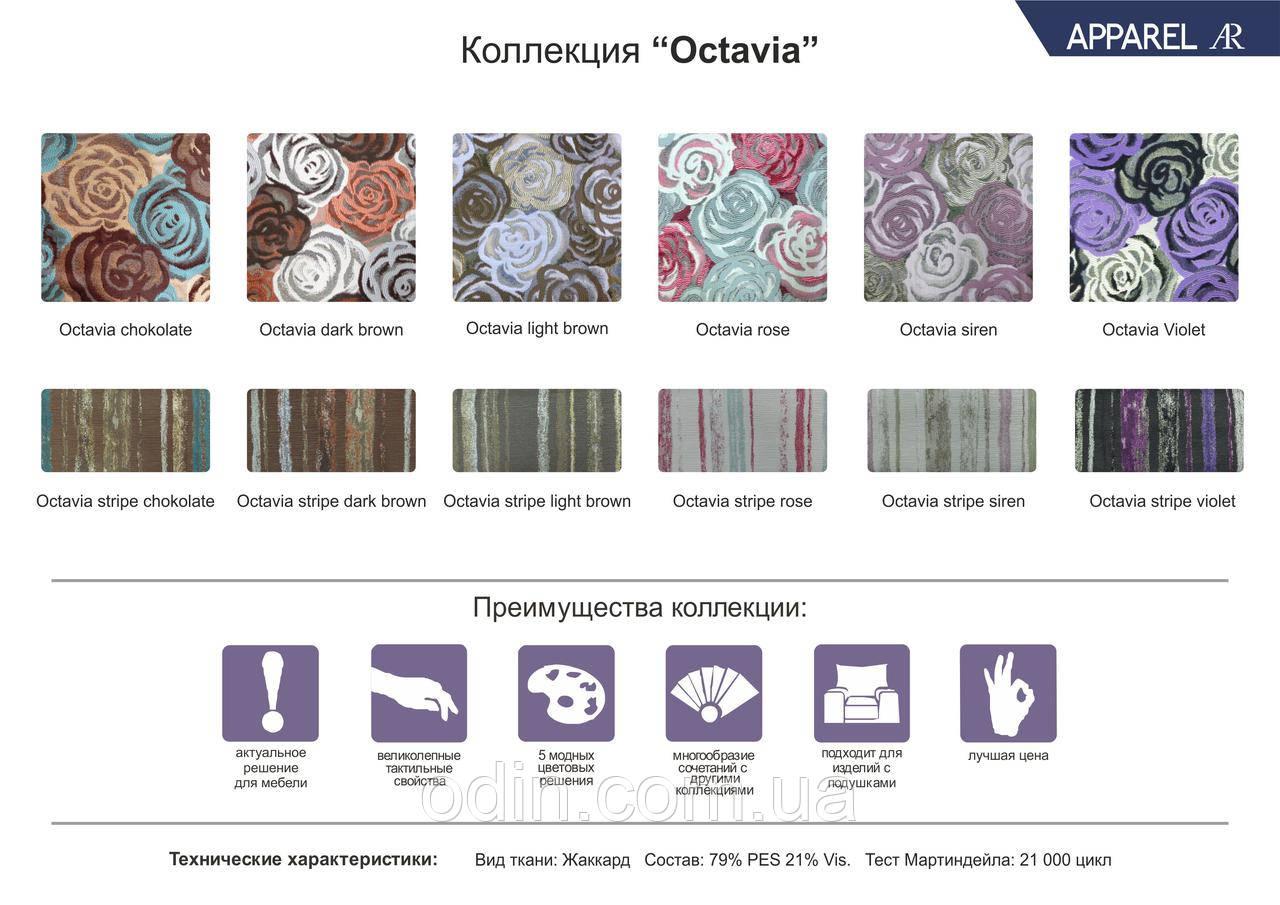 Ткань Октавия (Octavia) жаккард ширина 1,4 м.п.