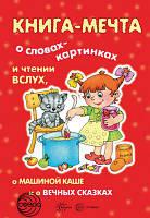 Книги, о которых мечтают все. Книга-мечта о словах-картинках и чтении вслух, 978-5-9949-1544-8, фото 1