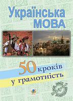 Українська мова П'ятдесят кроків у грамотність *
