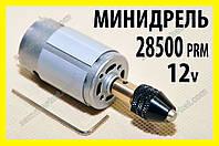 Мини электродрель №9 дрель 12v кулачковый патрон 0,5 - 3,2 мини гравёр микро сверло Dremel