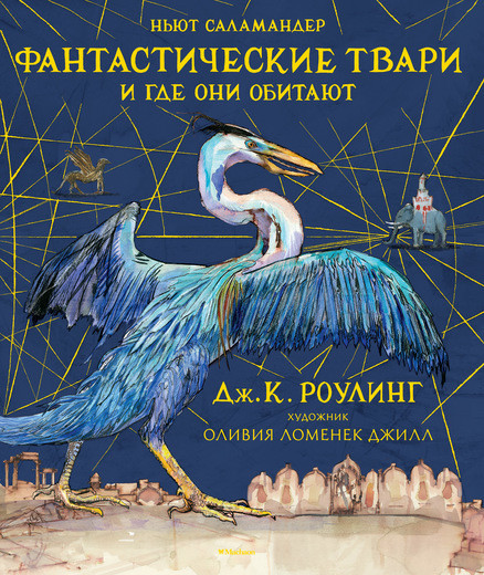Фантастические твари и где они обитают (с цветными иллюстрациями) Дж.К. Роулинг