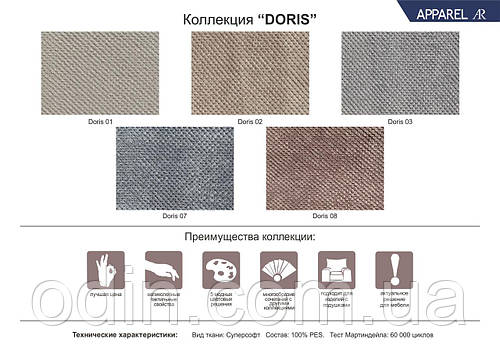 Ткань Дорис (Doris) микрофибра ширина 1,4 м.п.