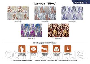 Ткань Риксос (Rixos) жаккард ширина 1,4 м.п.