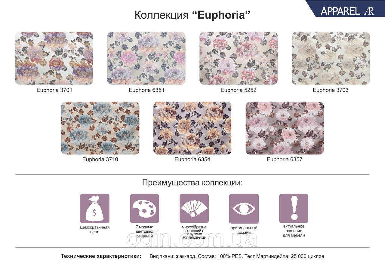 Ткань Эйфория (Euphoria) жаккард ширина 1,4 м.п.