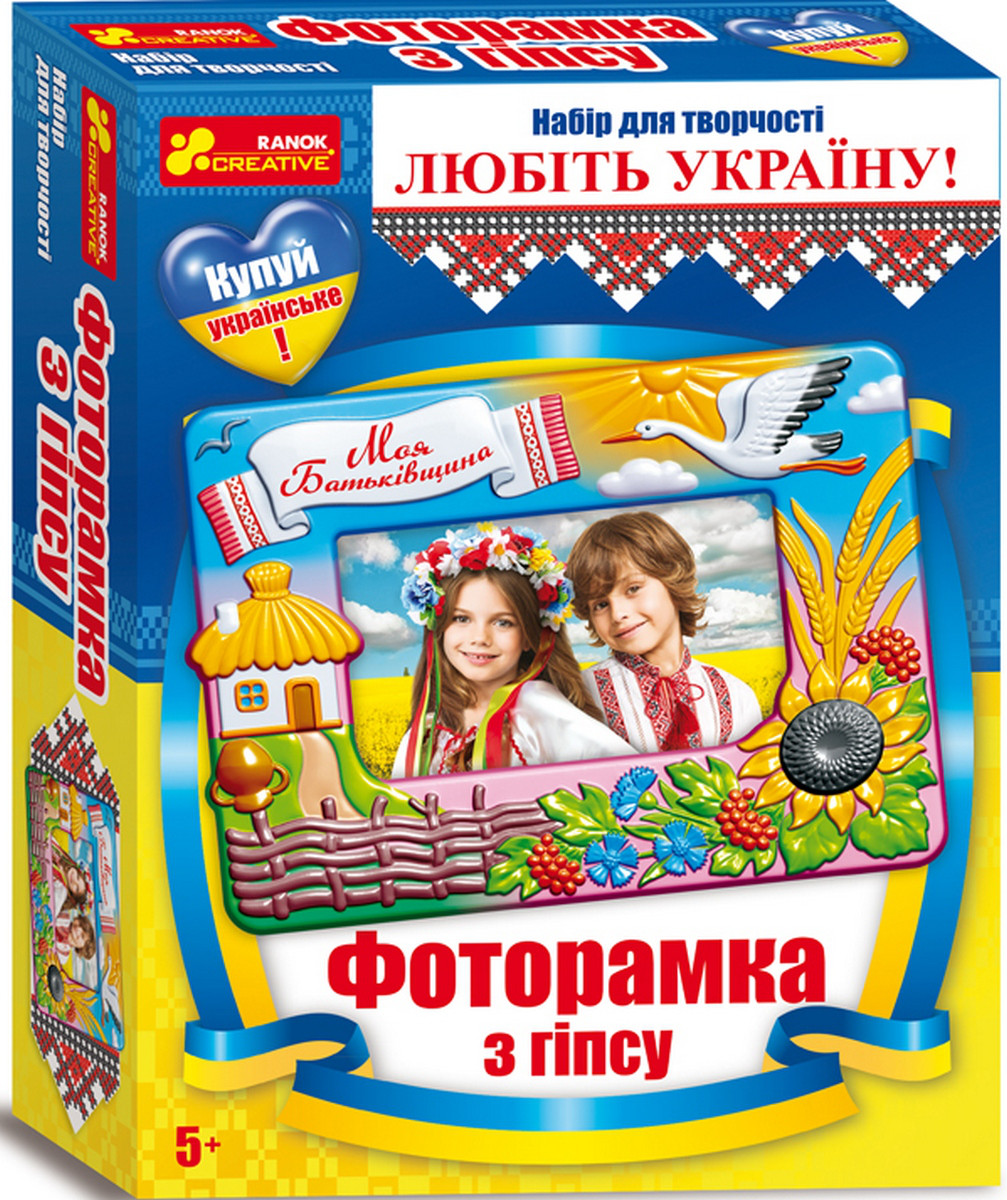 "3059-5 Фоторамка з гіпсу ""Україна"" 12165009У"