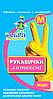 Перчатки латексные хозяйственные «Добра Господарочка», фото 2