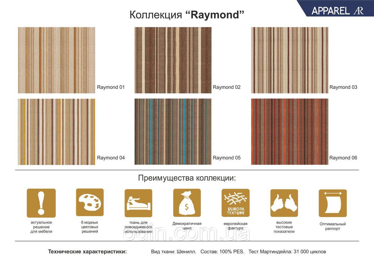 Ткань Раймонд (Raymond) микро рогожка ширина 1,4 м.п.