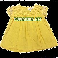 Детская блузка (с коротким рукавом) р.80-86 для девочки ткань 100% хлопок 1168 Желтый