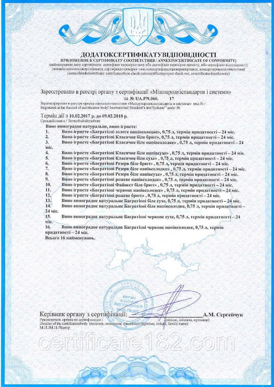 Сертификация алкогольной р исо 9001_2010.pdf