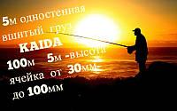 Сеть рыболовная 5м одностенная  ячейка 50мм вшитый груз kaida