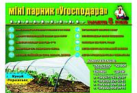 Парник Угосподара, 15м, плотность 42 гр/м2
