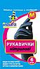 Рукавички нитриловые 6 шт. Размер - М ТМ «Добра Господарочка», фото 2