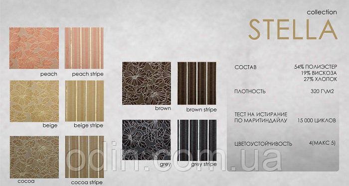 Ткань Стелла Артекс (Stella) шенилл ширина 1,4 м.п.