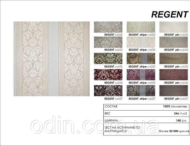 Ткань  Рэджент Артекс (Regent) шенилл ширина 1,4 м.п.