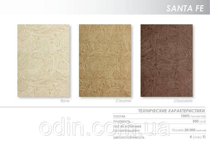 Ткань Замша Сантафе (Santa Fe) Artex ширина 1,4 м.п.