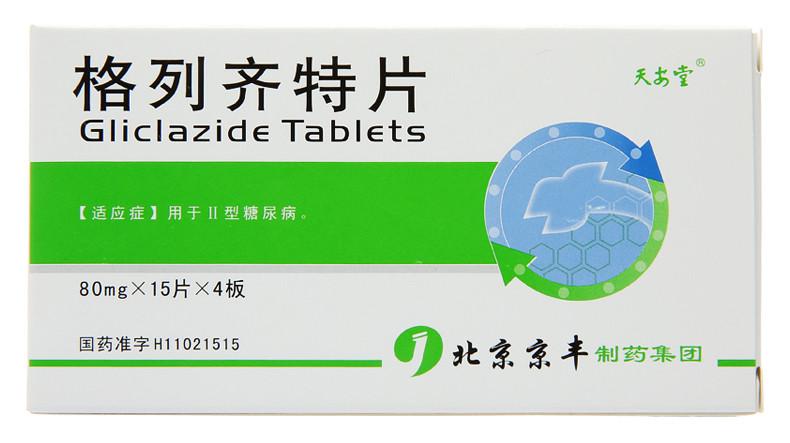 Гліклазид – гіпоглікемічну засіб Діабет 60шт